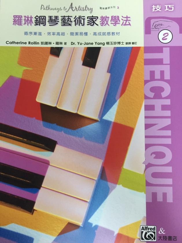 P489 羅琳鋼琴藝術家教學法【2】技巧+曲集 2
