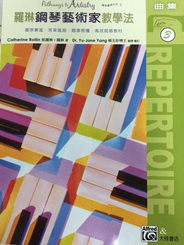 P490 羅琳鋼琴藝術家教學法3(技巧+曲集) 1