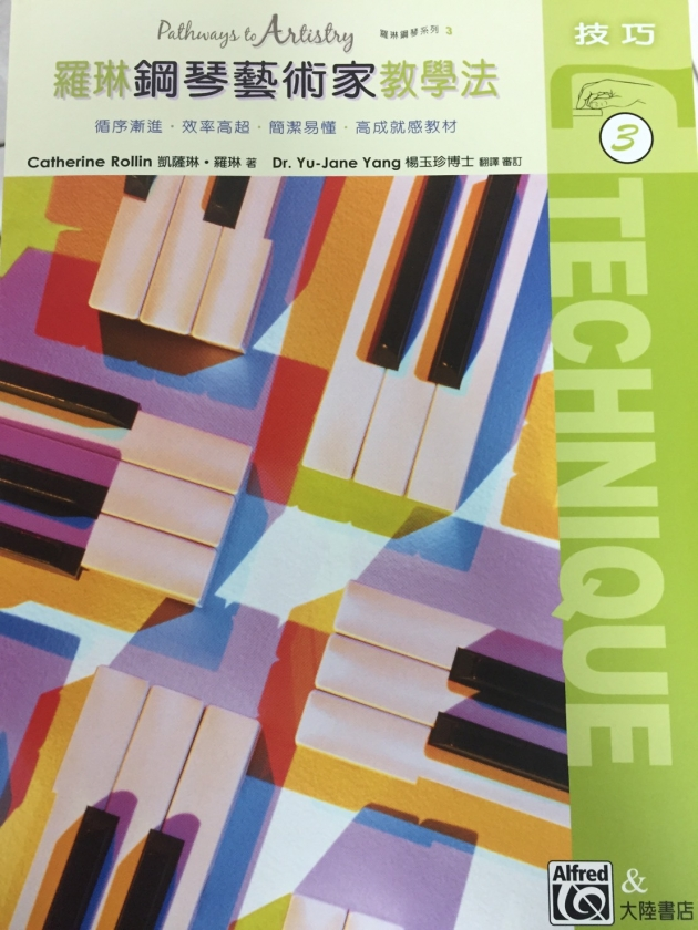 P490 羅琳鋼琴藝術家教學法3(技巧+曲集) 2