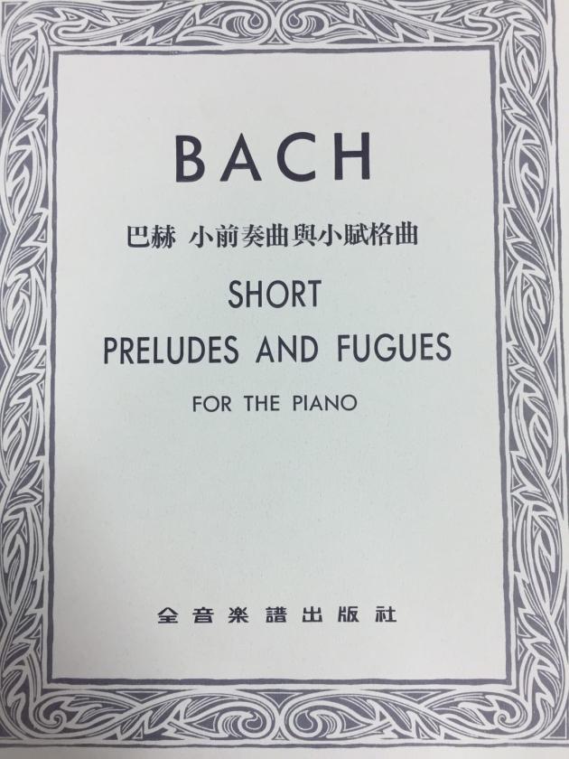 P501 巴赫 小前奏曲與小賦格曲 1