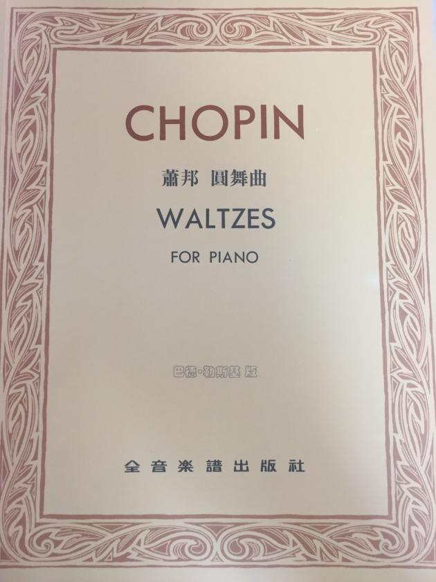 P615 (巴德.勒斯基版)蕭邦圓舞曲 1
