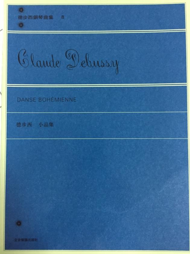 P658 德布西鋼琴曲集8小品集 1