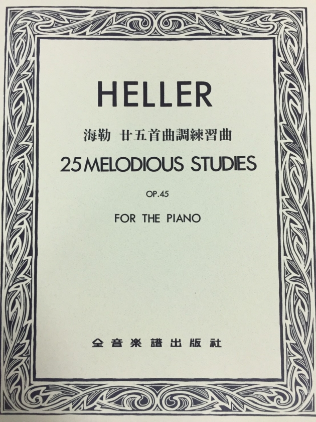 P698 海勒 25首進階練習曲OP.45 1