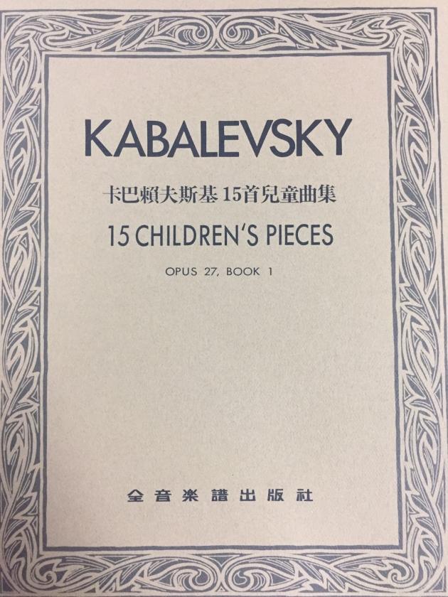 P712 卡巴賴夫司機 15首鋼琴小曲集OP.27 第一冊 1