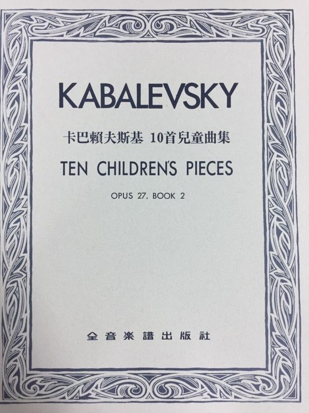 P713 卡巴賴夫斯基 10首兒童曲集--作品27 1