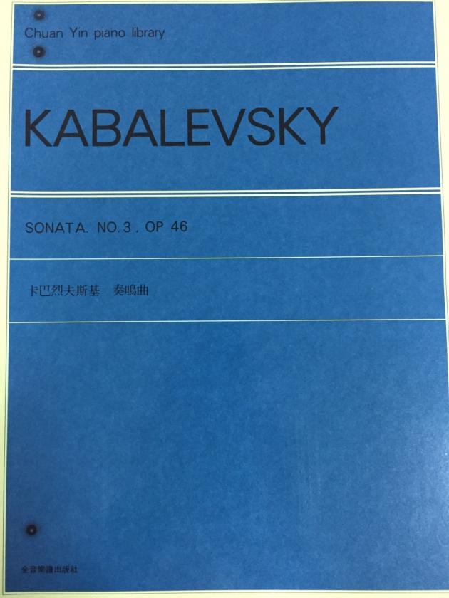 P716 卡巴烈夫斯基 奏鳴曲--作品46 1