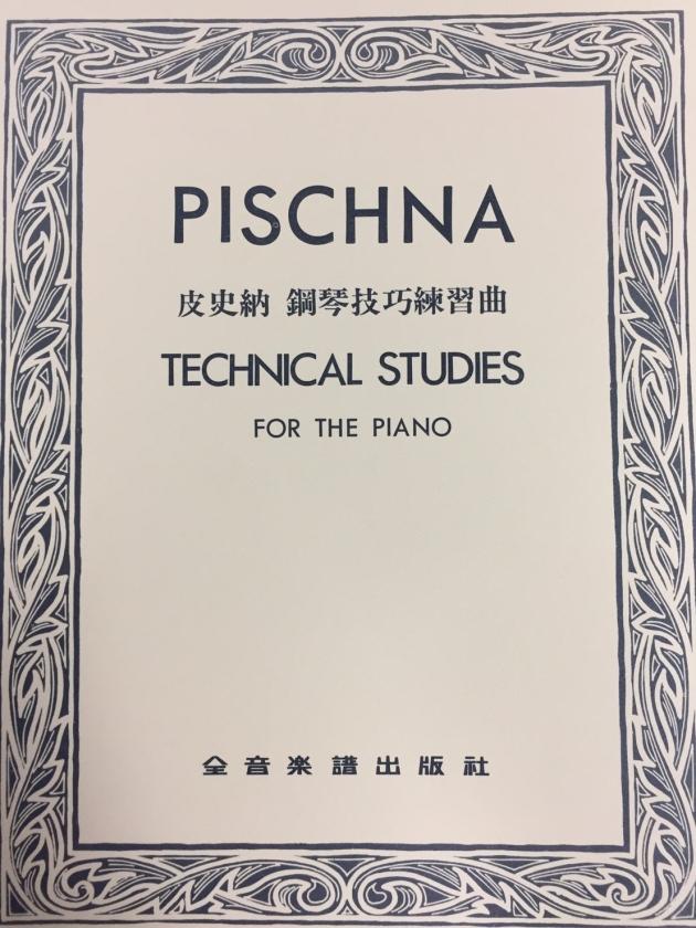 P772 皮史納 鋼琴技巧練習曲 1