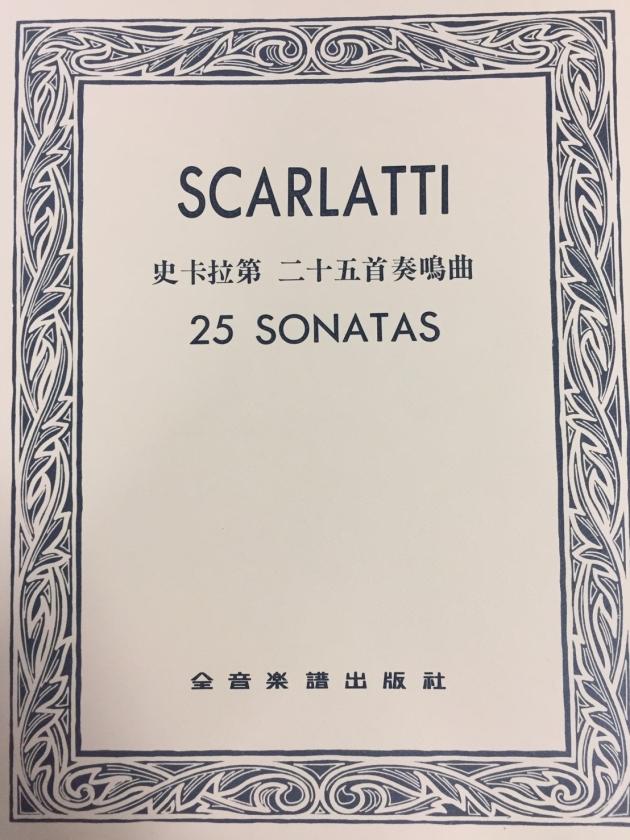 P815 史卡拉第 25首奏鳴曲 1