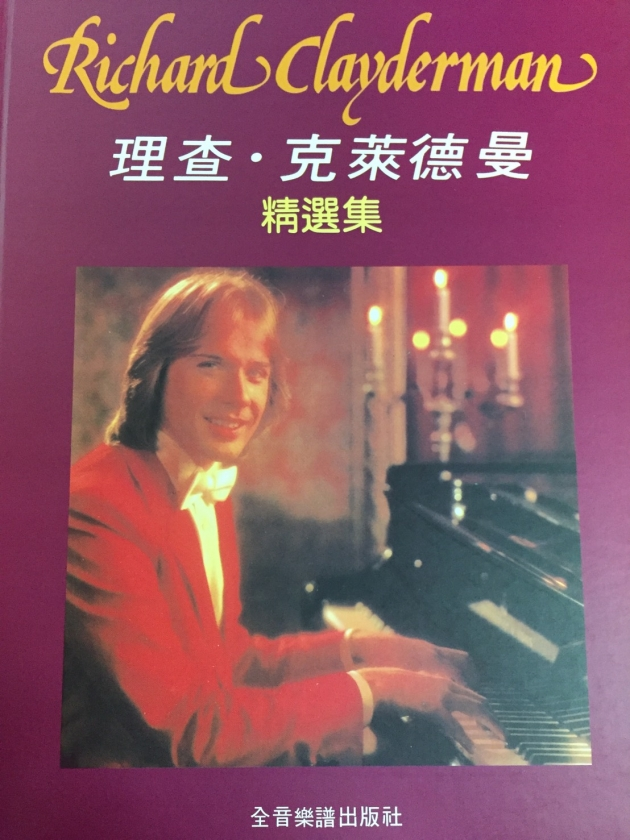 P924 理查克萊德曼精選鋼琴暢銷曲集(精選集) 1