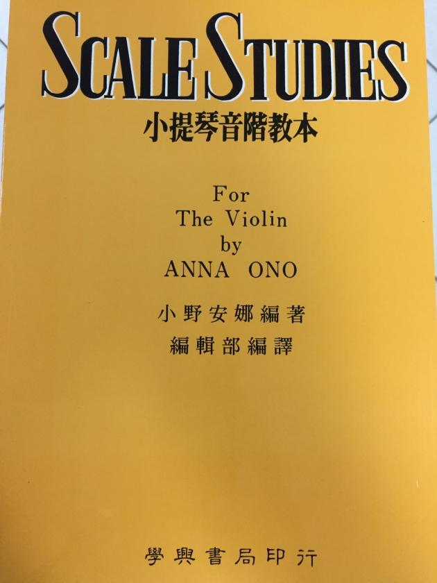 小野安娜小提琴音階教本 1
