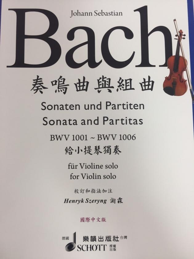 巴哈 奏鳴曲與組曲(無伴奏) 1