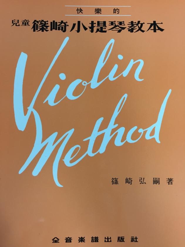 V1 兒童篠崎小提琴教本 1