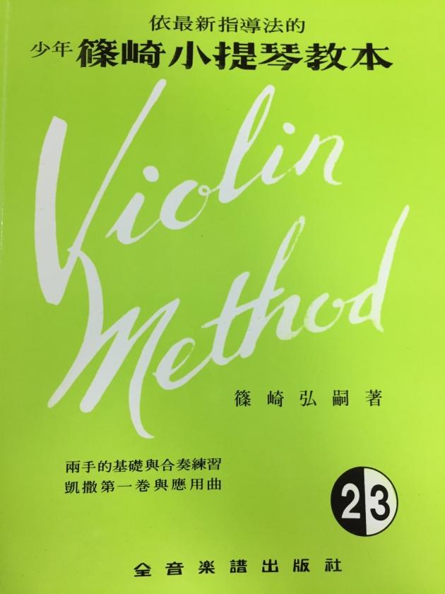 V3 少年篠崎小提琴教本【2.3合本】(附伴奏譜) 1