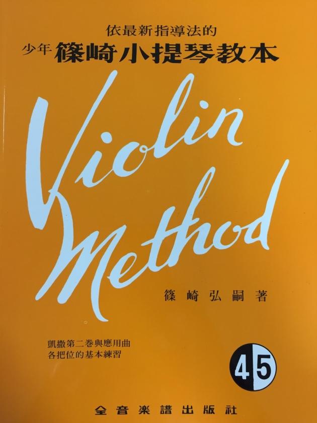 V4 筱崎 小提琴教本 4.5合本 1