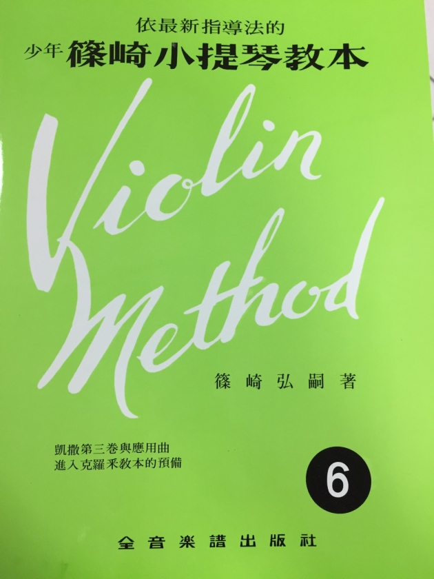 V5 筱崎 小提琴教本6 1