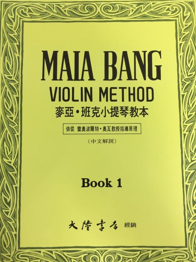 V18 麥亞.班克小提琴教本 1 1