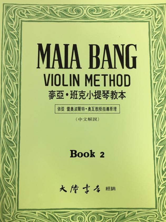 V19 麥亞 ‧ 班克小提琴教本【2】中文解說 1