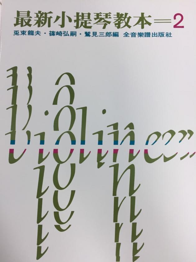 V32 最新小提琴教本【2】 1