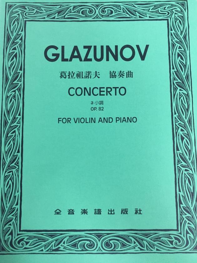 V201 葛拉祖諾夫 協奏曲 OP.82 1