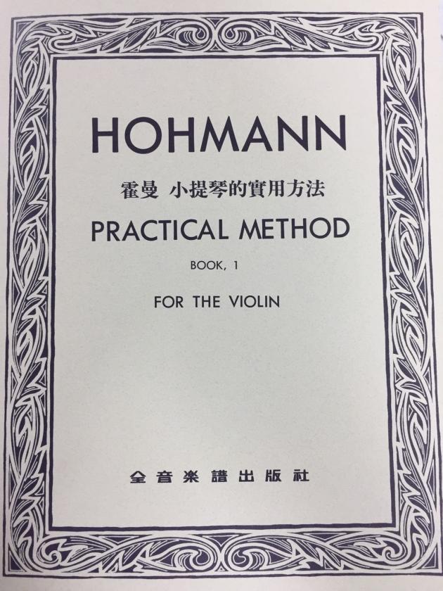 V216 霍曼 小提琴實用方法 第一冊 1