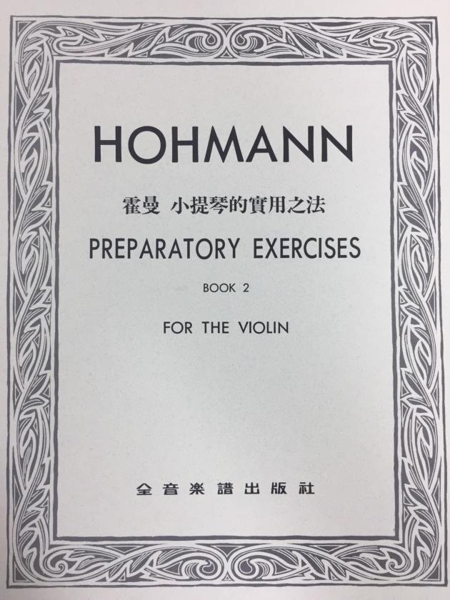 V217 霍曼 小提琴實用方法 第二冊 1