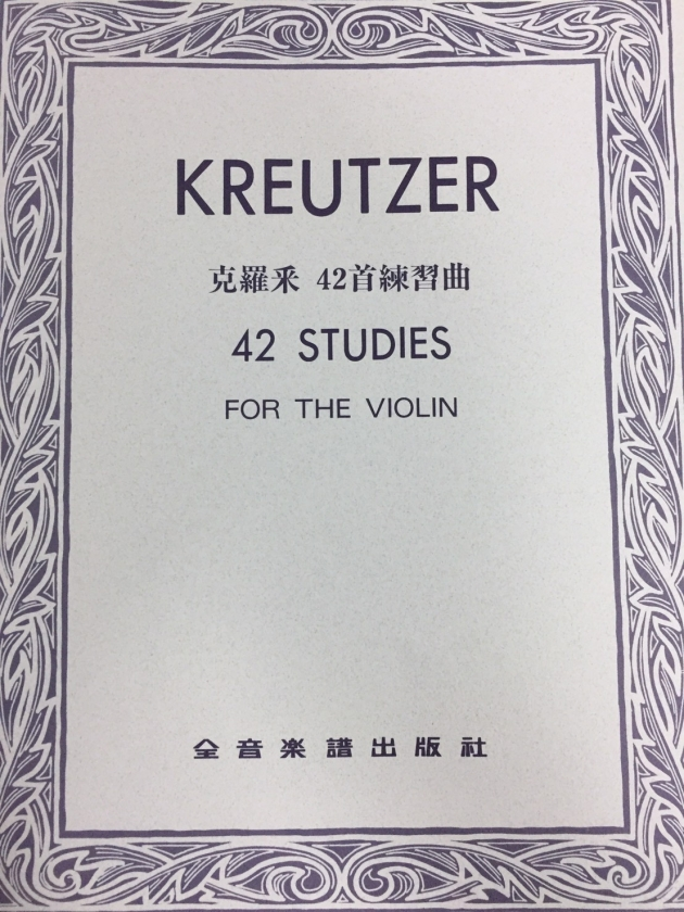 V256 克羅采 四十二首練習曲 1