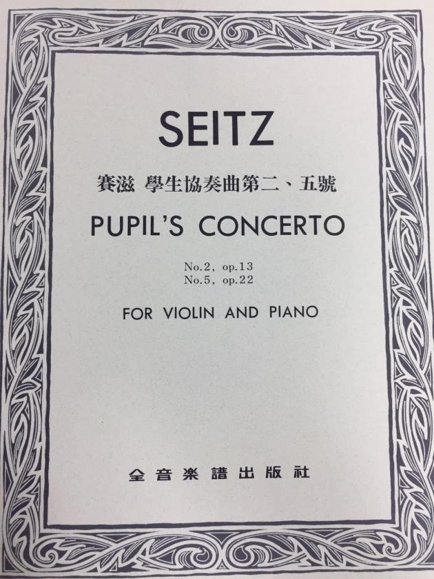 V331 賽滋 學生協奏曲第二、五號-作品13, 22(小提琴獨奏+鋼琴伴奏譜) 1