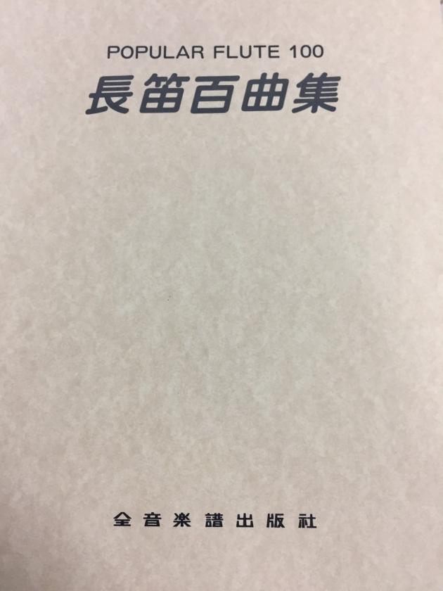 F3 長笛百曲集─POPULAR FLUTE 100 (無鋼琴伴奏譜) 1