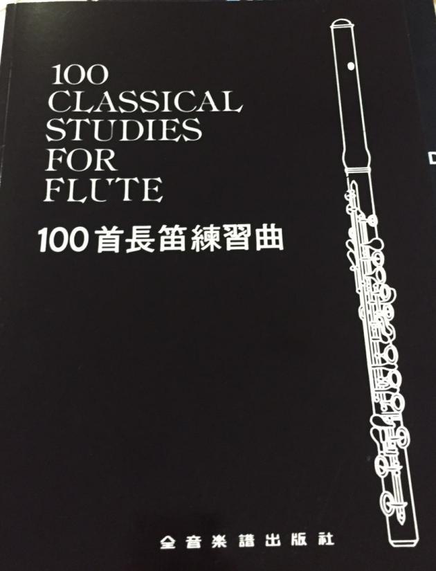F15 100首長笛練習曲 1