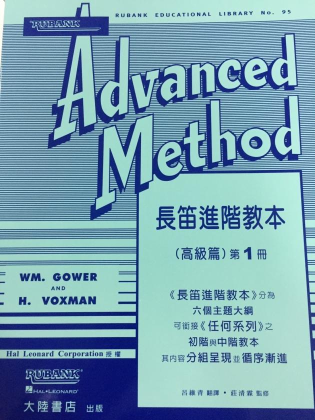 F23 長笛進階教本(高級篇)Rubank Advanced Method(一) 1