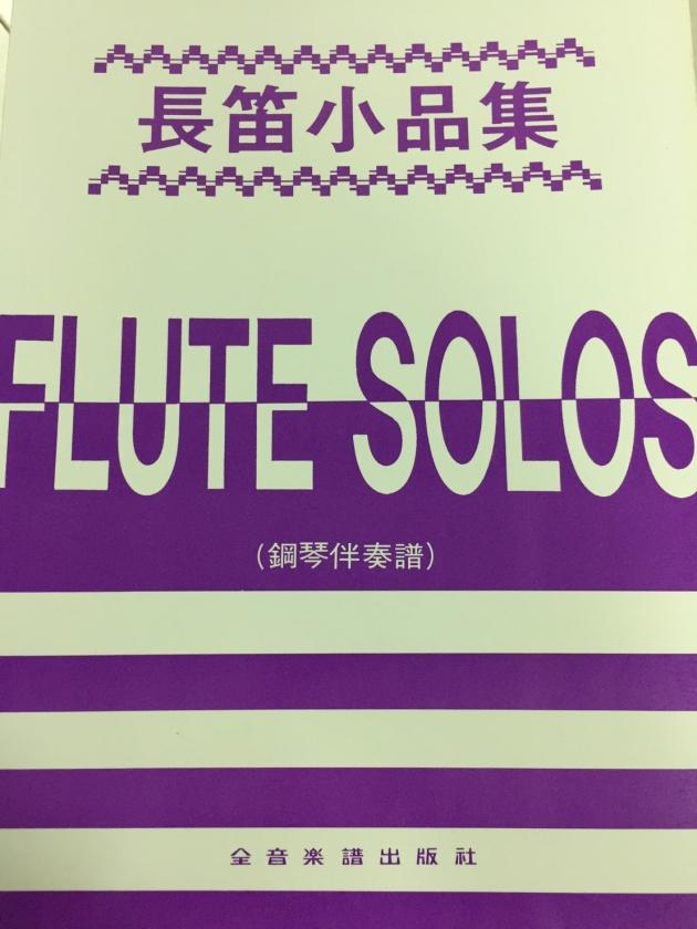 F28 長笛小品集 (長笛譜+鋼琴伴奏譜) 1