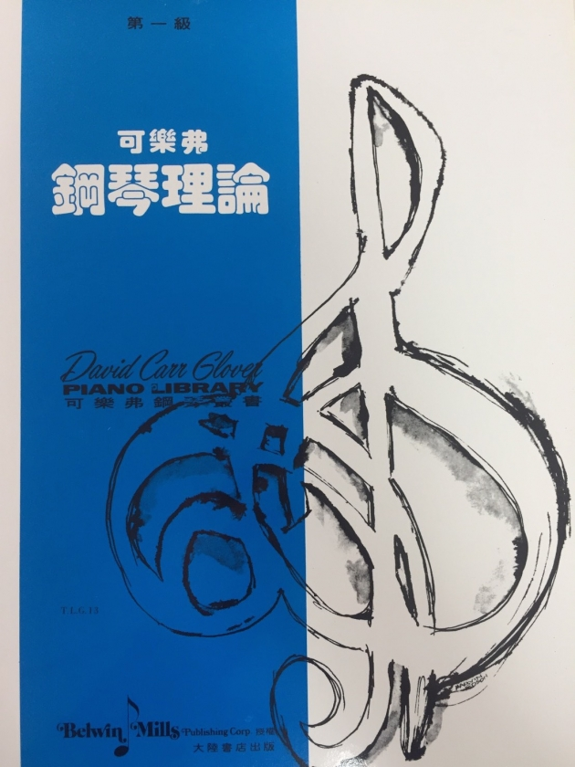 G13 可樂弗【第一級】鋼琴理論 1