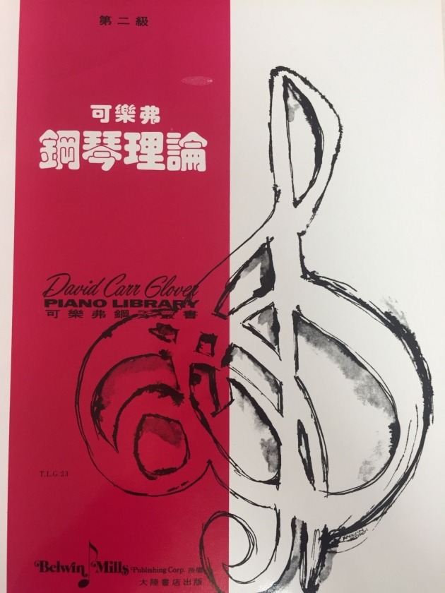 G23 可樂弗【第二級】鋼琴理論 1