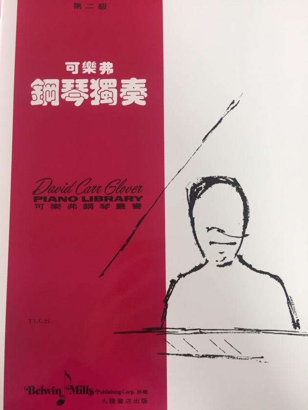 G25 可樂弗鋼琴獨奏 第二級 1