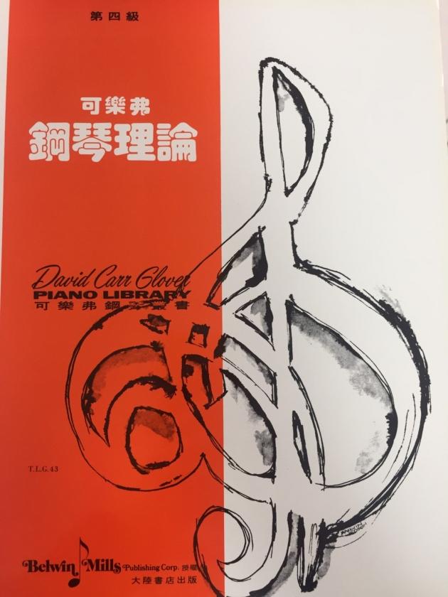 G43 可樂弗【第四級】鋼琴理論 1