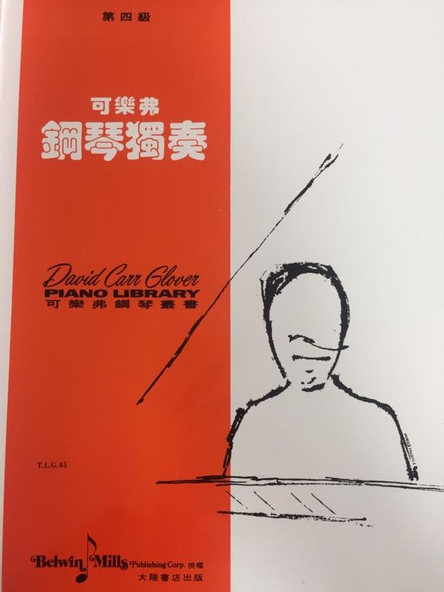 G45 可樂弗鋼琴獨奏 第四級 1