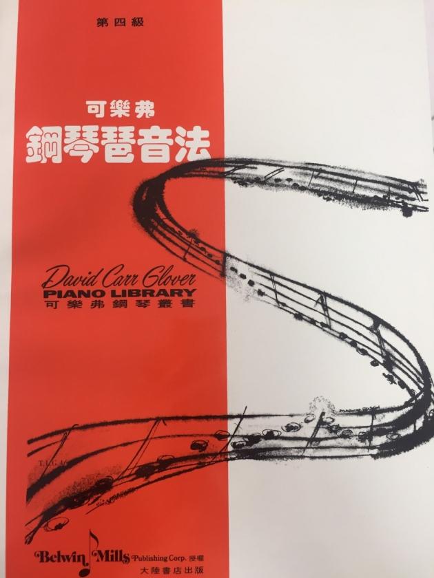 G46 可樂弗【第四級】鋼琴琶音法 1