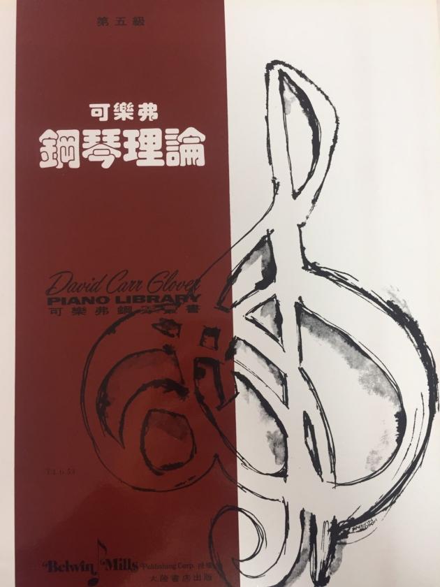 G53 可樂弗【第五級】鋼琴理論 1