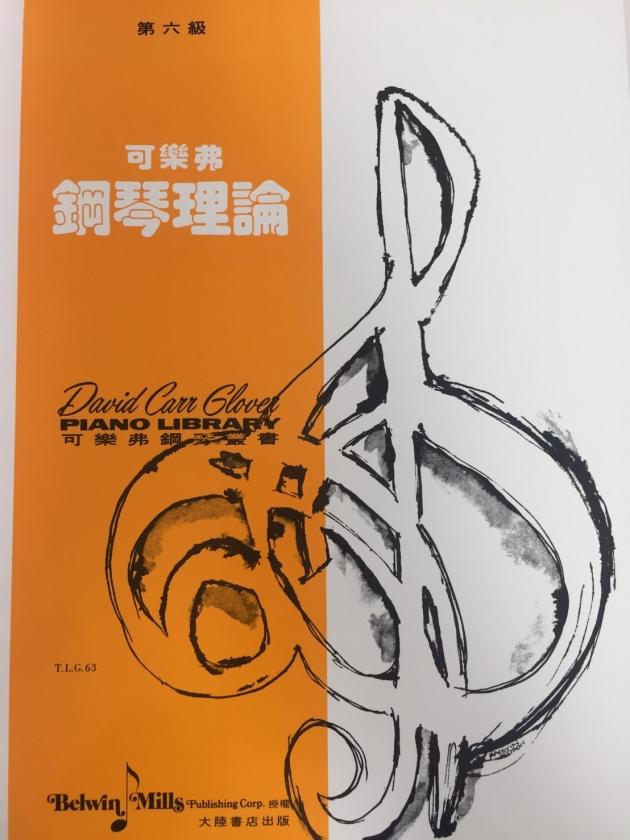 G63 可樂弗【第六級】鋼琴理論 1