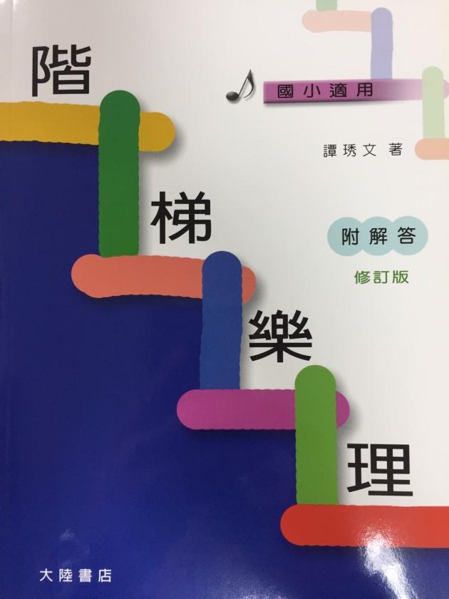 B197 階梯樂理(修訂版.附解答) 1