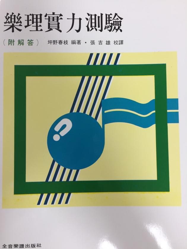 B202 樂理實力測驗(附解答) 1