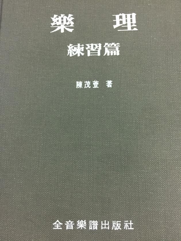 B208 樂理練習篇 1