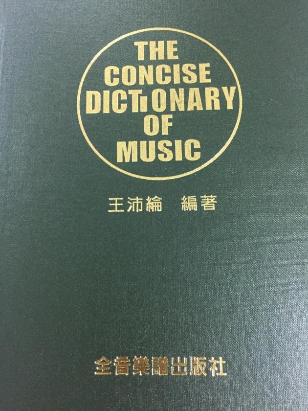 D5 音樂字典 大字本 1