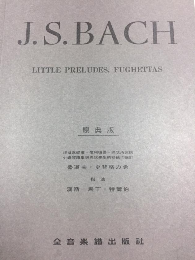 Y9 巴哈【原典版】小序曲與賦格 1