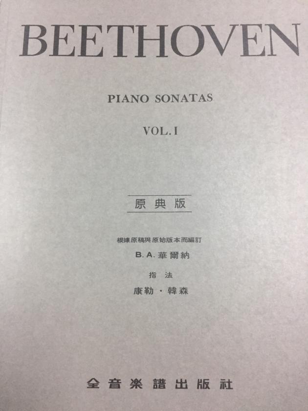 Y13 貝多芬【原典版】奏鳴曲【第一冊】 1