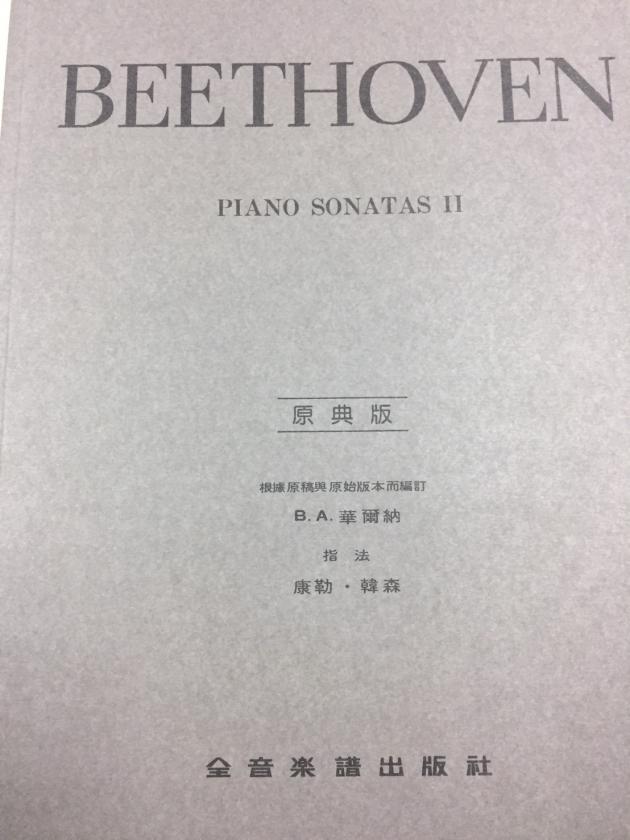 Y14 貝多芬【原典版】奏鳴曲【第二冊】 1