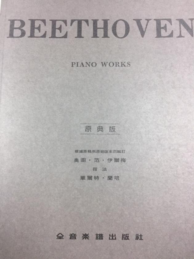 Y15 貝多芬【原典版】鋼琴曲集 1
