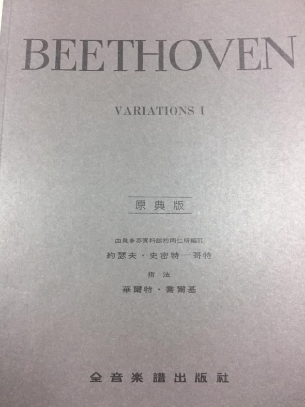 Y16 貝多芬【原典版】鋼琴變奏曲全集 第一冊 1