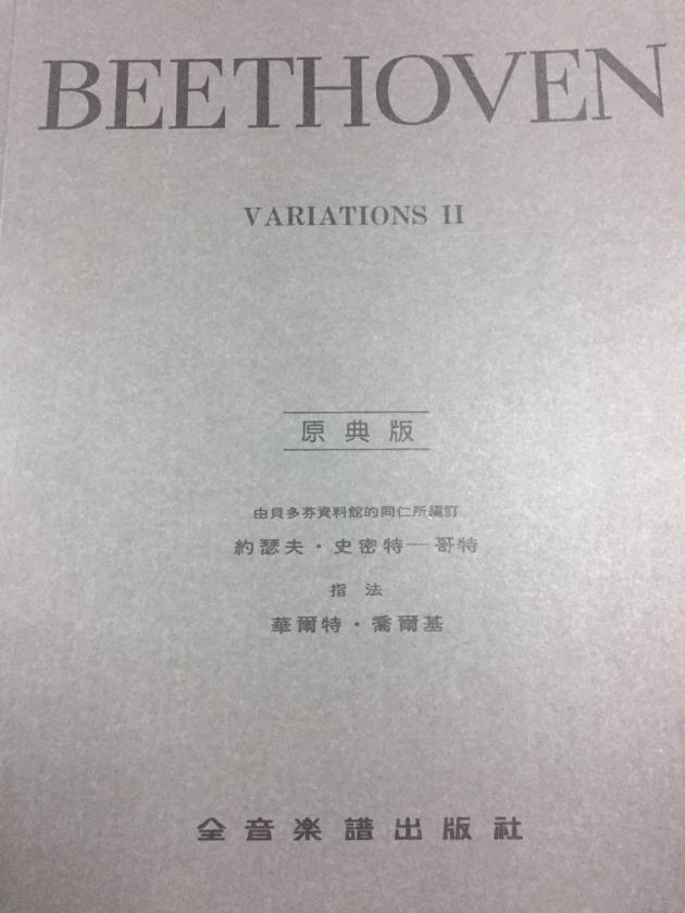 Y17 貝多芬 鋼琴變奏曲全集 第二冊 1
