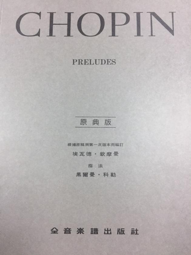 Y23 蕭邦【原典版】序曲 1